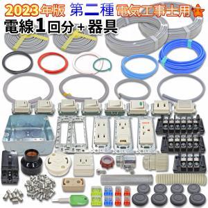 電気工事士2種 技能試験 電線と器具のダブルセット 練習用材料 2020年版