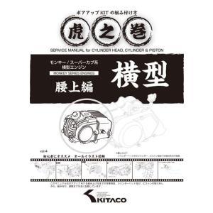 キタコ モンキー系虎の巻ボアアップKITの組み方腰上編 /00-0900007|mpc