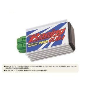 CF POSH 00S-JOG/ZR スーパーバトルCDI/493063