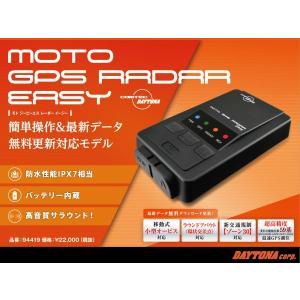 デイトナ MOTO GPS RADAR EASY/モト ジーピーエス レーダーイージー (94419)|mpc
