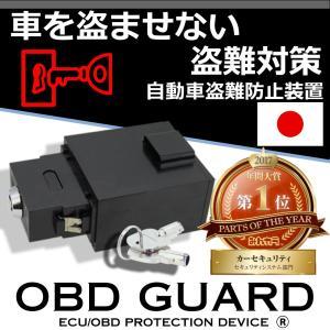 OBDガード ブラック キープログラマー対策 イモビカッター対策 プリウスやハイエース、レクサスLXにも適合 カーセキュリティ みんカラ1位獲得 ステッカー2枚付 mpd-japan