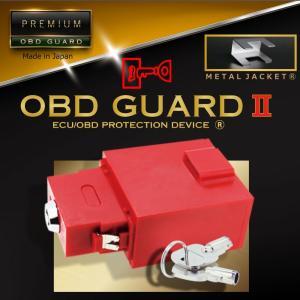 OBDガード2 メタルジャケット搭載モデル レッド キープログラマー対策 イモビカッター対策 ハイエース、レクサスLXにも適合 カーセキュリティ ステッカー2枚付 mpd-japan