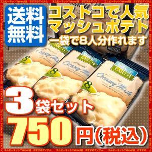 お試し送料無料 コストコで人気のマッシュポテト 3袋セット 限定セール  | ポイント消化 750