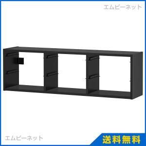 IKEA イケア 子供 収納 おもちゃ ボックス TROFAST ウォール収納 ブラック (202.518.94) mpee