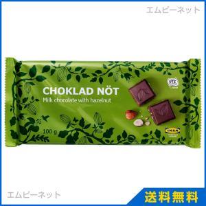 お試し・送料無料 IKEA イケア ヘーゼルナッツ ミルクチョコレート|CHOKLAD NOT (202.939.26)|mpee