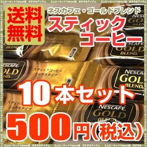 ポイント消化 500  | ネスレ日本 ネスカフェ ゴールドブレンド コーヒーミックス(砂糖・ミルク入り) スティック10本セット 限定セール 送料無料|mpee