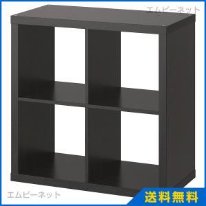 IKEA イケア KALLAX シェルフユニット ブラックブラウン (503.518.92)|mpee