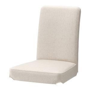 IKEA イケア HENRIKSDAL チェアカバー リッネリード ナチュラル (801.876.78)|mpee