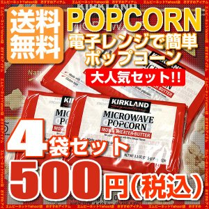 ポイント消化 500  | カークランド ポップコーン 4袋セット 限定セール 送料無料|mpee