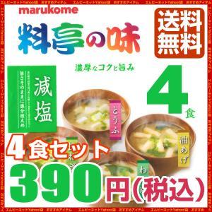 ポイント消化 390  | マルコメ 料亭の味 減塩 即席みそ汁 4袋セット 限定セール 送料無料|mpee