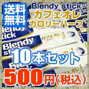ポイント消化 500 | Blendy ブレンディ カフェオレ カロリーハーフ スティック10本セット 送料無料|mpee