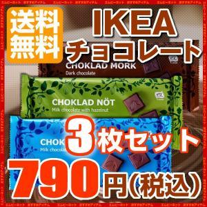 ポイント消化 790 | 味比べ  IKEA/イケア 3種類 [ヘーゼルナッツ/ミルク/ダーク] 三枚セット 限定セール 送料無料|mpee