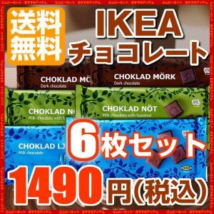 ポイント消化 1490 | 味比べ  IKEA/イケア 3種類 [ヘーゼルナッツ/ミルク/ダーク] 6枚セット 限定セール 送料無料|mpee