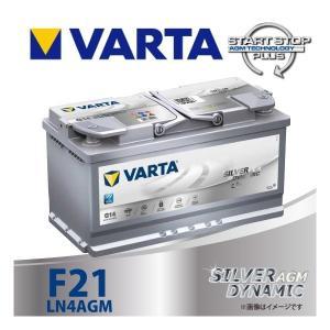 VARTA 580-901-080LN4(AGM/F21)バ...