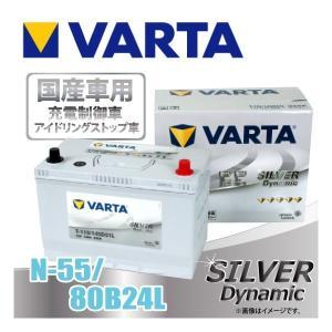 VARTA 80B24L バルタ アイドリングストップ車+充...