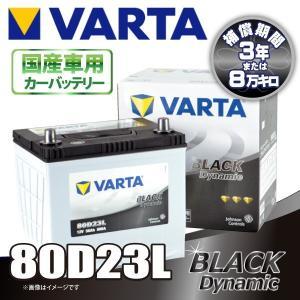 VARTA 80D23L バルタ BLACK DYNAMIC...
