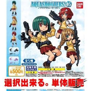 AQUA SHOOTERS! 05 / バンダイ 【選択出来る。単体販売】|mpitsuki-ys