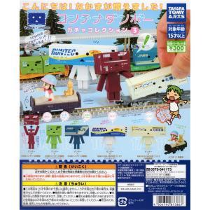 コンテナダンボー ガチャコレクション3 / タカラトミーアーツ 【選択出来る。単体販売】|mpitsuki-ys