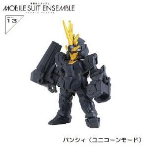 機動戦士ガンダム MOBILE SUIT ENSEMBLE 13 「バンシィ(ユニコーンモード)」 バンダイ|mpitsuki-ys