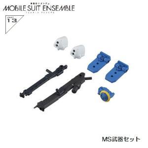 機動戦士ガンダム MOBILE SUIT ENSEMBLE 13 「MS武器セット」 バンダイ|mpitsuki-ys