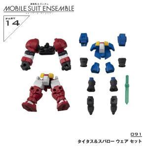 機動戦士ガンダム MOBILE SUIT ENSEMBLE 14 「タイタス&スパローウェアセット」 バンダイ|mpitsuki-ys