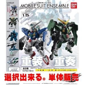 機動戦士ガンダム MOBILE SUIT ENSEMBLE 15 / バンダイ 【選択出来る。単体販売】|mpitsuki-ys