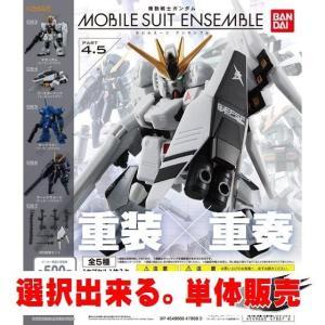 機動戦士ガンダム MOBILE SUIT ENSEMBLE4.5 / バンダイ 【選択出来る。単体販売】|mpitsuki-ys