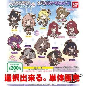 アイドルマスター シャイニーカラーズ カプセルラバーマスコット01 / バンダイ 【選択出来る。単体販売】 mpitsuki-ys