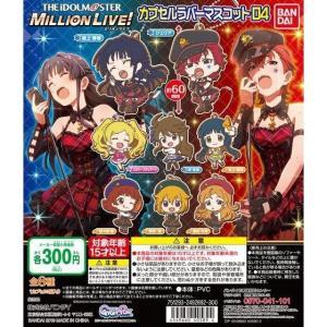 アイドルマスター ミリオンライブ! カプセルラバーマスコット4 / バンダイ 【選択出来る。単体販売】 mpitsuki-ys