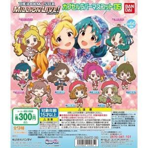 アイドルマスター ミリオンライブ! カプセルラバーマスコット05 / バンダイ 【選択出来る。単体販売】 mpitsuki-ys