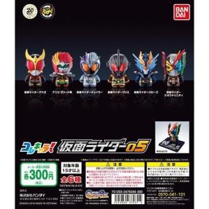 コレキャラ! 仮面ライダー05 / バンダイ 【選択出来る。単体販売】|mpitsuki-ys