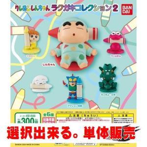 クレヨンしんちゃん ラクガキコレクション2 / バンダイ 【選択出来る。単体販売】|mpitsuki-ys