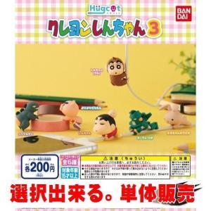 ハグコット クレヨンしんちゃん3 / バンダイ 【選択出来る。単体販売】|mpitsuki-ys