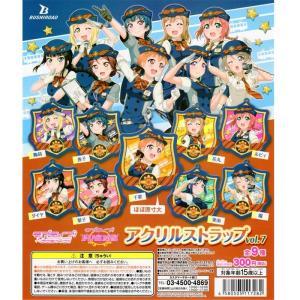 ラブライブ!サンシャイン!! アクリルストラップ vol.7 / ブシロードクリエイティブ 【選択出来る。単体販売】|mpitsuki-ys
