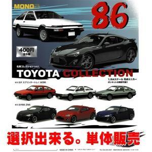 1/64完成品 トヨタ スプリンタートレノ AE86・トヨタ86 ZN6 / プラッツ 【選択出来る。単体販売】|mpitsuki-ys