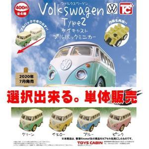 フォルクスワーゲン タイプ2 ダイキャストプルバックミニカー / トイズキャビン 【選択出来る。単体販売】|mpitsuki-ys