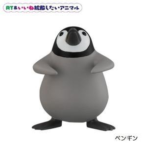RT & いいね 拡散したいアニマル 「ペンギン」 バンダイ ◇ 動物フィギュア ガチャ ガチャポン ガチャガチャ|mpitsuki-ys