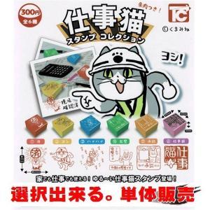 仕事猫スタンプコレクション / トイズキャビン 【選択出来る。単体販売】|mpitsuki-ys