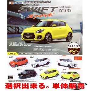 1/64 SUZUKI スイフトスポーツ / ビーム 【選択出来る。単体販売】|mpitsuki-ys