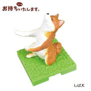 お持ちいたします。 「しば犬」 エール ◇ 動物フィギュア ガチャ ガチャポン ガチャガチャ|mpitsuki-ys
