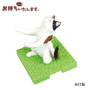 お持ちいたします。 「みけ猫」 エール ◇ 動物フィギュア ガチャ ガチャポン ガチャガチャ|mpitsuki-ys