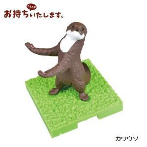 お持ちいたします。 「カワウソ」 エール ◇ 動物フィギュア ガチャ ガチャポン ガチャガチャ|mpitsuki-ys
