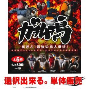 ガチムチ鳥 4 / メディコムトイ 【選択出来る。単体販売】|mpitsuki-ys