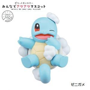 ポケモン みんなでアワアワマスコット 「ゼニガメ」 タカラトミーアーツ mpitsuki-ys