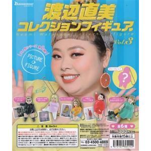 渡辺直美 コレクションフィギュア vol.3 フルコン 全6種 / ブシロードクリエイティブ|mpitsuki-ys