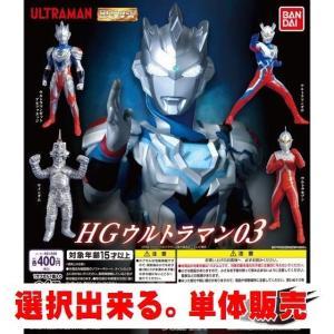 ウルトラマン HGウルトラマン03 / バンダイ 【選択出来る。単体販売】 mpitsuki-ys