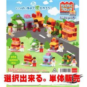 わくわくブロック Vol.23 ミニストリート編 / ビーム 【選択出来る。単体販売】|mpitsuki-ys