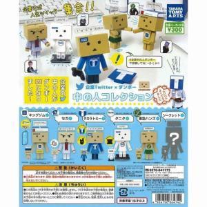 企業Twitter×ダンボー 中の人コレクション / タカラトミーアーツ 【選択出来る。単体販売】|mpitsuki-ys