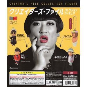 ロバート秋山 クリエイターズ・ファイル コレクションフィギュア / ブシロードクリエイティブ 【選択出来る。単体販売】|mpitsuki-ys
