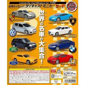 【選択出来る。単体販売】正規ライセンス!ダイキャストミニカー サード / エール|mpitsuki-ys
